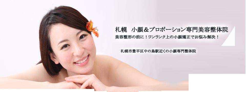 札幌の小顔矯正&ダイエット専門美容整体。